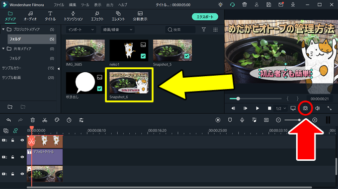 【Filmora(フィモーラ)】動画編集ソフトのみでYouTubeやブログに使うサムネイルを作成する方法②