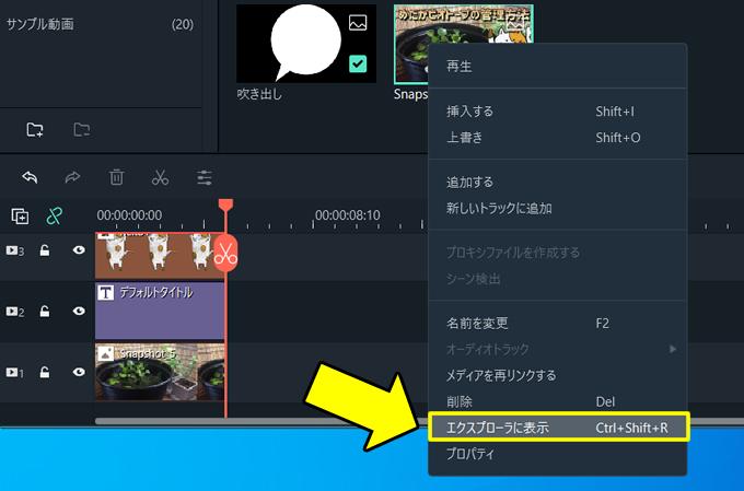 【Filmora(フィモーラ)】動画編集ソフトのみでYouTubeやブログに使うサムネイルを作成する方法③