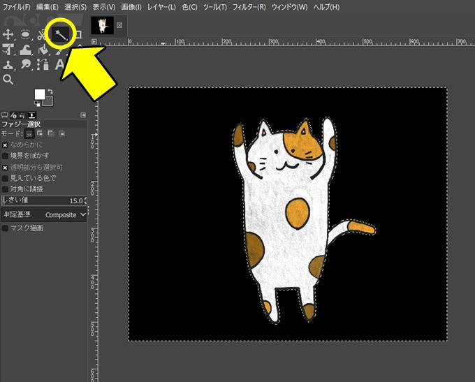 超高機能の無料画像処理ソフト「GIMP」でバックグラウンド(背景)を切り抜く(トリミング)方法③