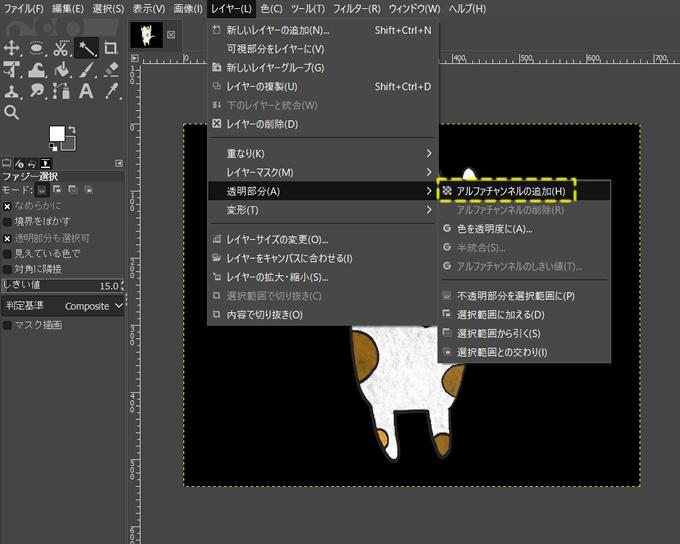 超高機能の無料画像処理ソフト「GIMP」でバックグラウンド(背景)を切り抜く(トリミング)方法②