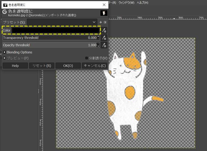 超高機能の無料画像処理ソフト「GIMP」でバックグラウンド(背景)を切り抜く(トリミング)方法⑥