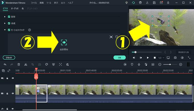 【Filmora(フィモーラ)】モーショントラック機能でモザイクを追従させる方法②