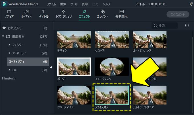 【Filmora(フィモーラ)】フェイスオフ機能でモザイクを追従させる方法