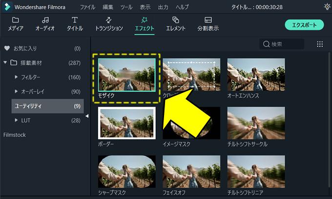 【Filmora(フィモーラ)】一般的なモザイクを映像にかける方法①