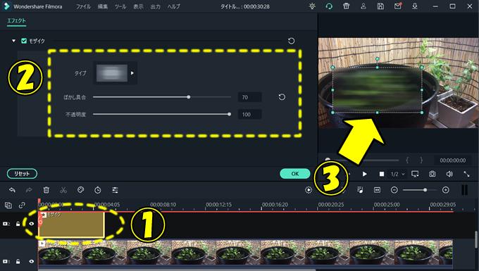 【Filmora(フィモーラ)】一般的なモザイクを映像にかける方法②