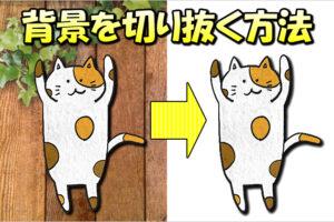 画像の背景を一瞬で切り抜く便利ツールと画像処理ソフト「GIMP(無料)」の使い方
