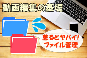 【Filmora(フィモーラ)】各ファイルの管理方法【保存場所の移動とファイル名変更に注意】