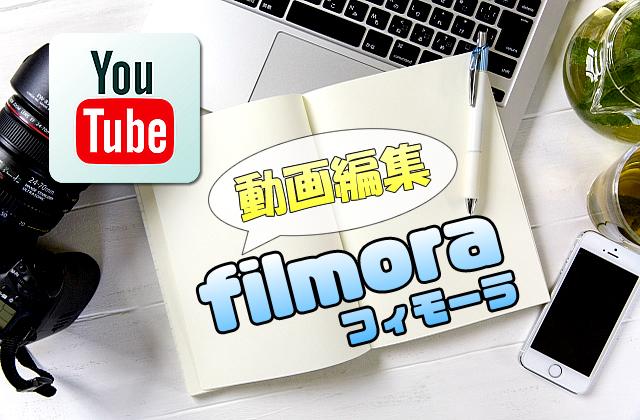 【YouTube初心者でも簡単】動画編集ソフト「Filmora(フィモーラ)」に出来ることを詳しく解説