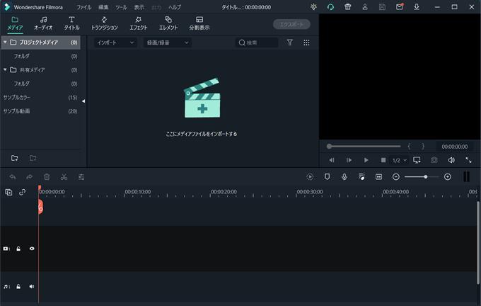 動画編集ソフト「Filmora(フィモーラ)」の編集画面(インターフェイス部分)はシックで可視性が良い