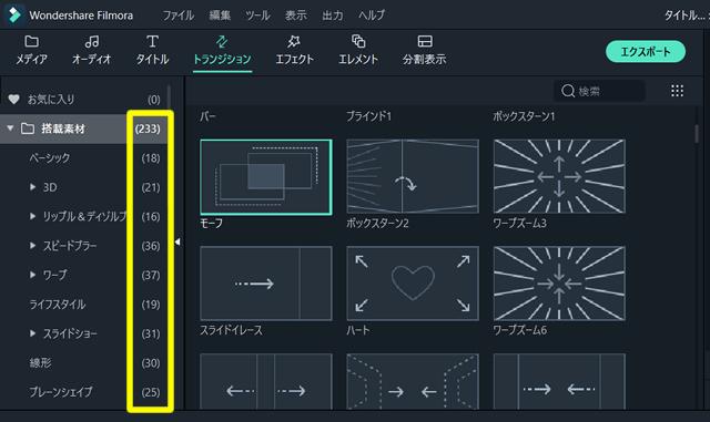 動画編集ソフト「Filmora(フィモーラ)」は複数のトランディション効果が簡単に使用できる