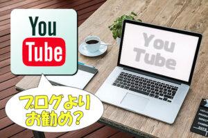 YouTubeの方がブログ運営より稼ぎやすい?【副業で収入(収益)を得る】