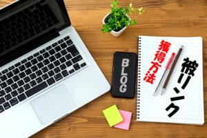 【ブログ運営】被リンクを自然獲得してSEO効果を爆増させる唯一の方法