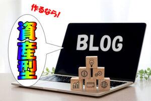 【初心者ブロガー必見】ブログ運営は資産型がお勧めの理由と稼げる記事の作り方について