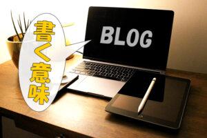 ブログ記事を書く意味とは?【僕がブロガーになった理由と人生が変わった話】