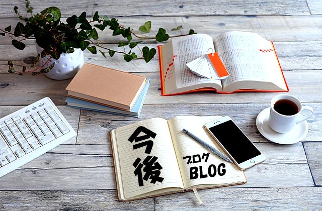 ブログ運営の今後の見通しは?【アフィリエイトや各広告で稼ぎ続けられるのか】