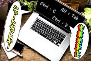 ブログ運営で知らなきゃヤバイ「ショートカットキー」【作業を効率化させる必須知識】