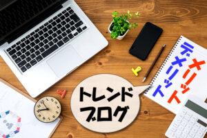 【ブログ運営】トレンド記事(ネタ)のメリットとデメリット【アクセスアップの施策】