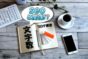 ブログ記事の文字数が少ないより多い方がSEO対策になる?【最低(最適)の目安】