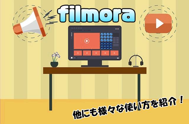動画編集ソフト「Filmora(フィモーラ)」の使い方を紹介した専用ページ