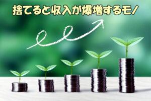 【経験談】コレを捨てたら収入が爆上がりした!【人生で不要なモノ】
