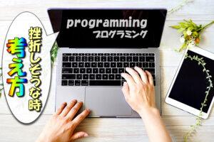 【初心者向け】プログラミングで挫折しそうな時の考え方【誰でも習得可能】