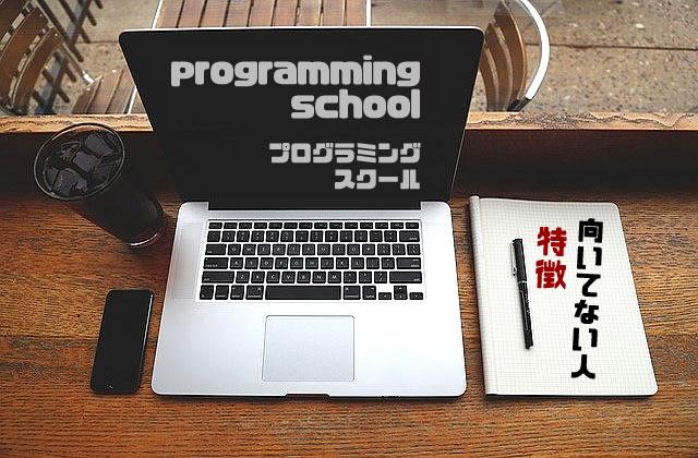 プログラミングスクールはやめとけ【向いていない人(失敗する人)の特徴と思考】