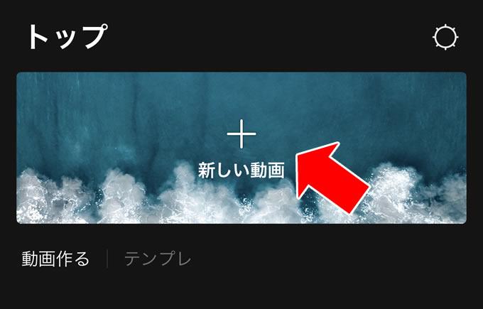 スマホだけで超簡単に動画編集が出来る神アプリ「VITA」について②