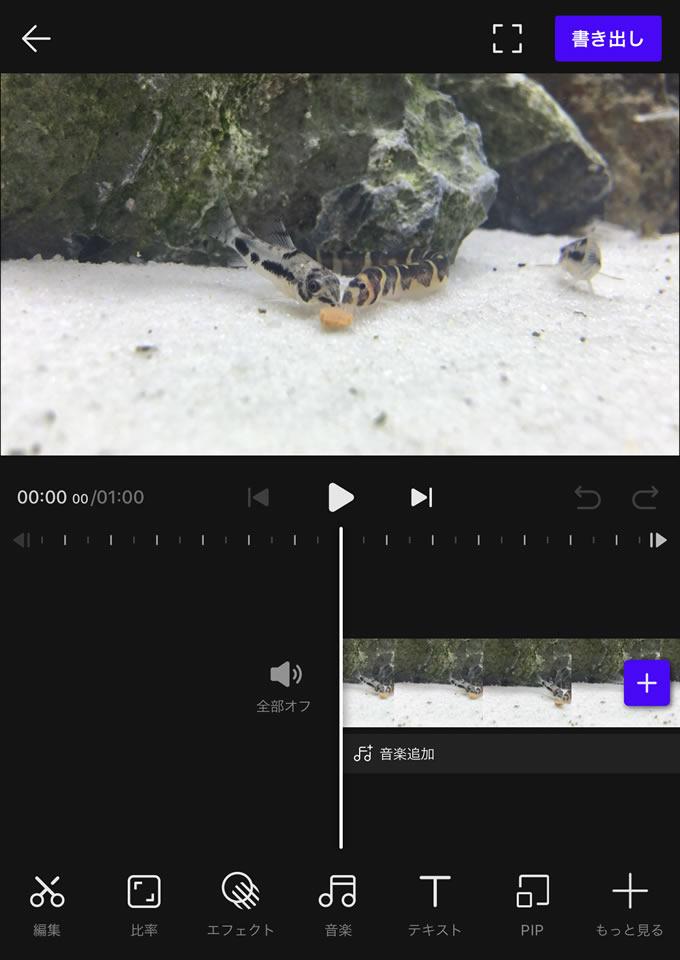 スマホだけで超簡単に動画編集が出来る神アプリ「VITA」について④