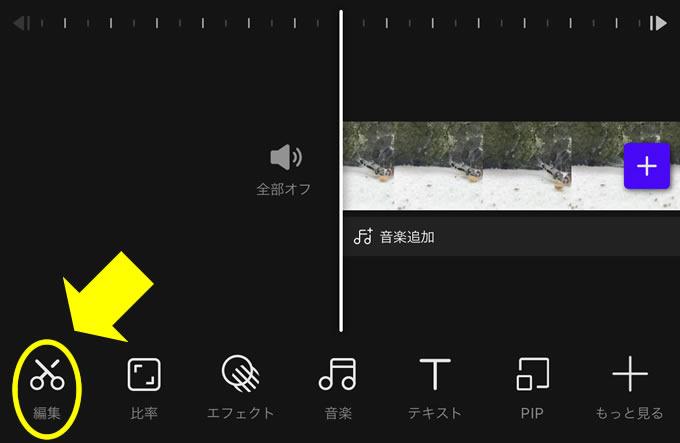 スマホだけで超簡単に動画編集が出来る神アプリ「VITA」のカット作業(編集)のやり方について①