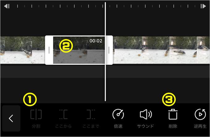 スマホだけで超簡単に動画編集が出来る神アプリ「VITA」のカット作業(編集)のやり方について②