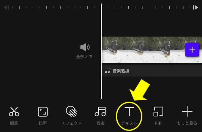スマホだけで超簡単に動画編集が出来る神アプリ「VITA」のテキスト(テロップ・字幕)の挿入方法について①