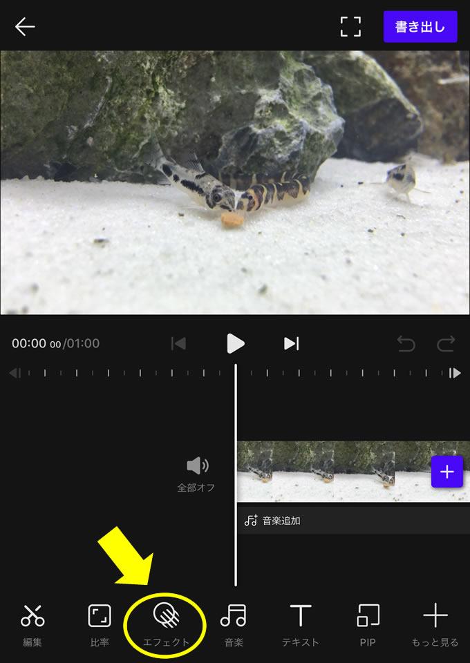 スマホだけで超簡単に動画編集が出来る神アプリ「VITA」のエフェクトを挿入する方法①