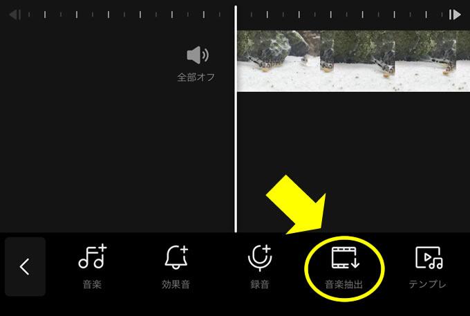 スマホだけで超簡単に動画編集が出来る神アプリ「VITA」のBGMや効果音の挿入方法②