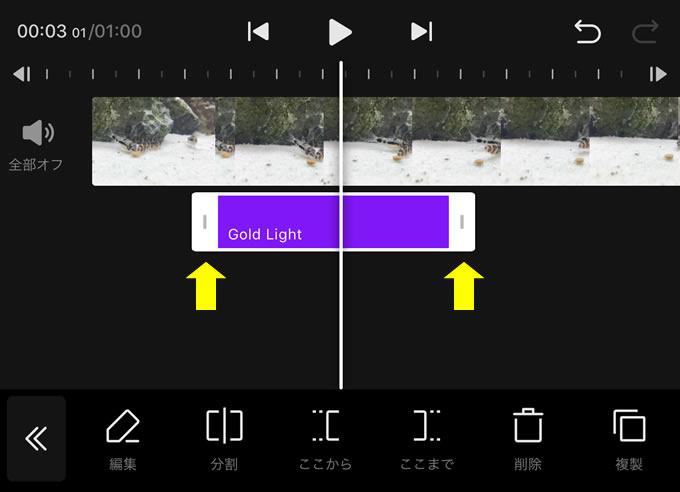 スマホだけで超簡単に動画編集が出来る神アプリ「VITA」のエフェクトを挿入する方法③