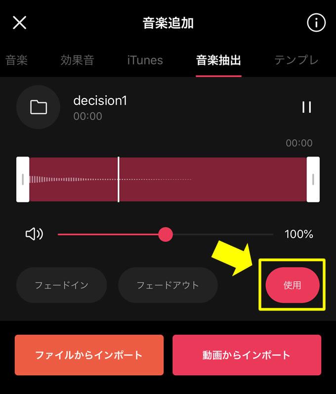 スマホだけで超簡単に動画編集が出来る神アプリ「VITA」のBGMや効果音の挿入方法⑤