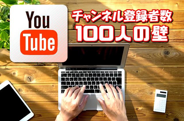 【YouTube】チャンネル登録者数100人達成は難しい?【初心者に厳しい現実】
