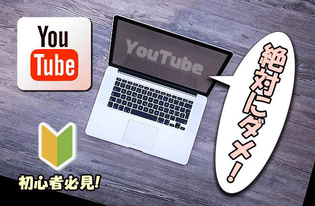 【YouTube】初心者が絶対にやってはいけない事【チャンネル運営の注意事項】