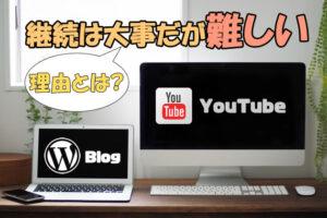 ブログやYouTubeの継続が難しい最大の理由【好きな事だけでは生きていけない現実】