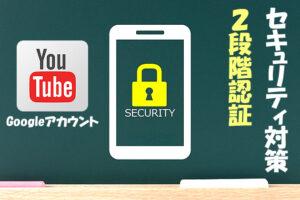 【YouTube】アカウント乗っ取り対策【不正ログイン(ハッキング)被害を防止する方法】