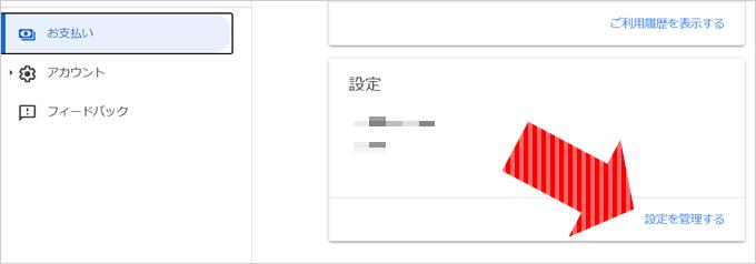 Googleアドセンス広告で税務情報を登録(送信)する方法と手順について①