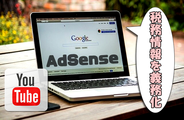 【Googleアドセンス広告】税務情報の登録を義務化【未登録は収益が支払いされない!?】