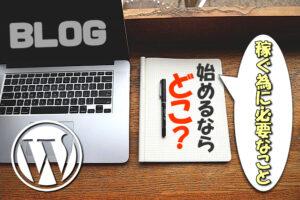 【初心者必見】稼ぐ為にブログをやるならどこがお勧め?【収益化が可能なブログサービス】