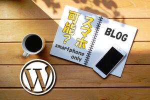 【ブログ運営】スマホだけで稼ぐのは可能か?【記事作成のメリットとデメリット】