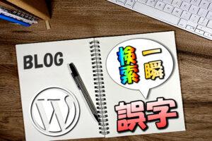 【ブログ運営】複数の文字間違いに気づいた時の効率の良い修正の仕方【指定した文字の検索】