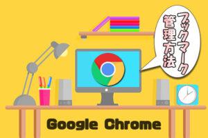 【Google Chrome】ブックマークバーやトップページリンクを活用して作業効率を上げるお勧めの設定方法