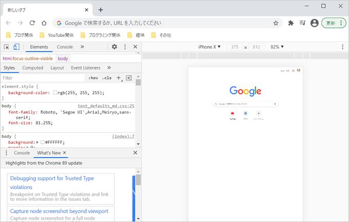 GoogleChromeのデベロッパーツールでスマホ画面を確認する方法①