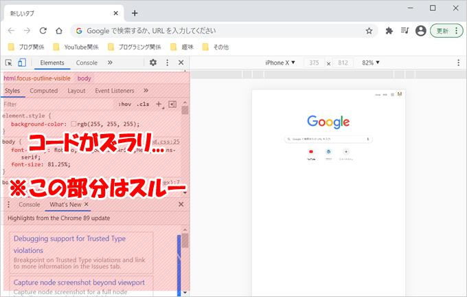 GoogleChromeのデベロッパーツールでスマホ画面を確認する方法②