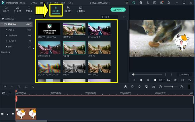 「Filmora(フィモーラ)」でエフェクトを映像や画像に適応させる方法について①