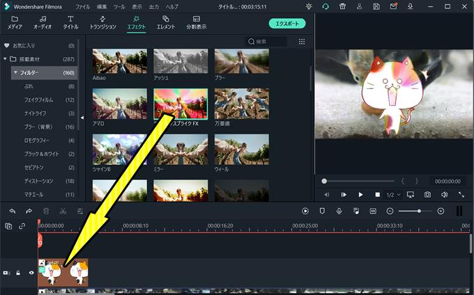「Filmora(フィモーラ)」でエフェクトを映像や画像に適応させる方法について③