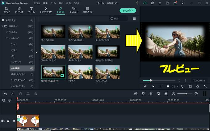「Filmora(フィモーラ)」でエフェクトを映像や画像に適応させる方法について⑤